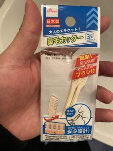 ダイソー鼻毛カッターパッケージ