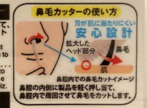 ダイソー鼻毛カッター使い方