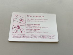 SIMカード説明書